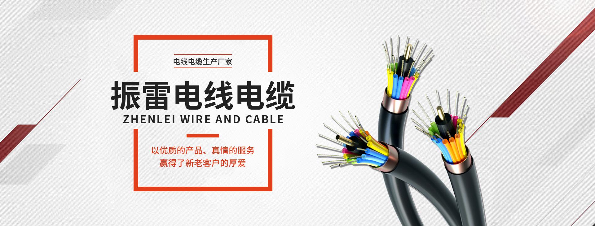 苏州电线电缆